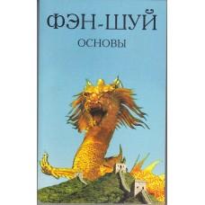 Светлана Некрасова. ФЕН-ШУЙ, ОСНОВЫ, 160 с.