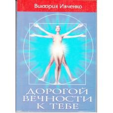 Дорогой Вечности к Тебе. Виктория Ивченко. 2007.